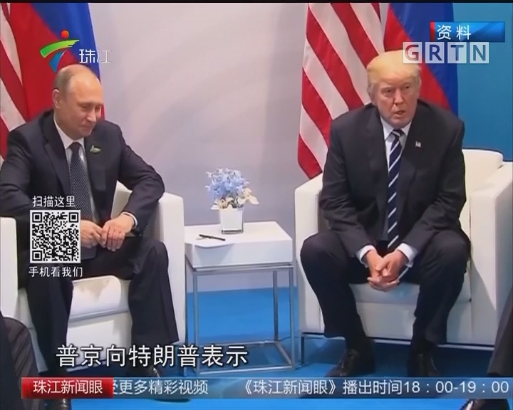 普京向特朗普致新年祝愿