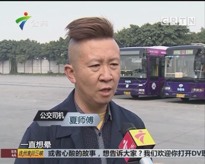公交司机几乎晕倒 危急之中拉下手刹