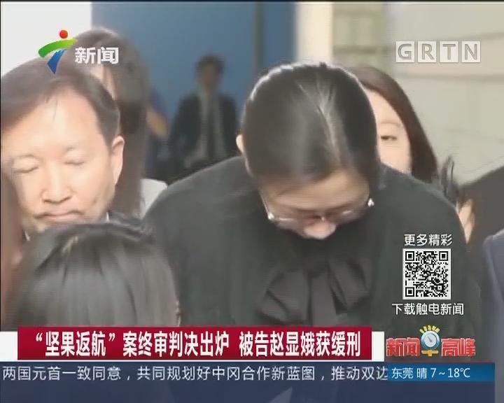 """""""坚果返航""""案终审判决出炉 被告赵显娥获缓刑"""