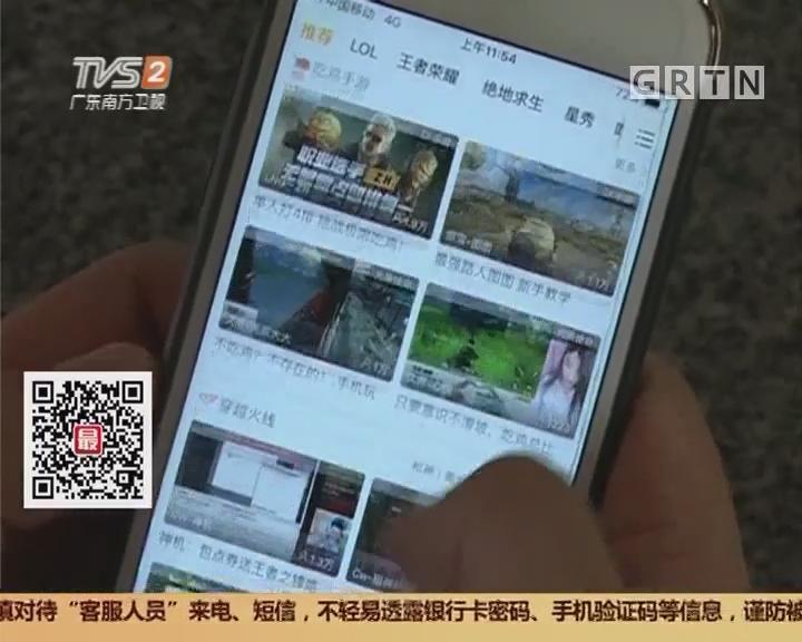 深圳:熊孩子打赏主播 4个月花14万元