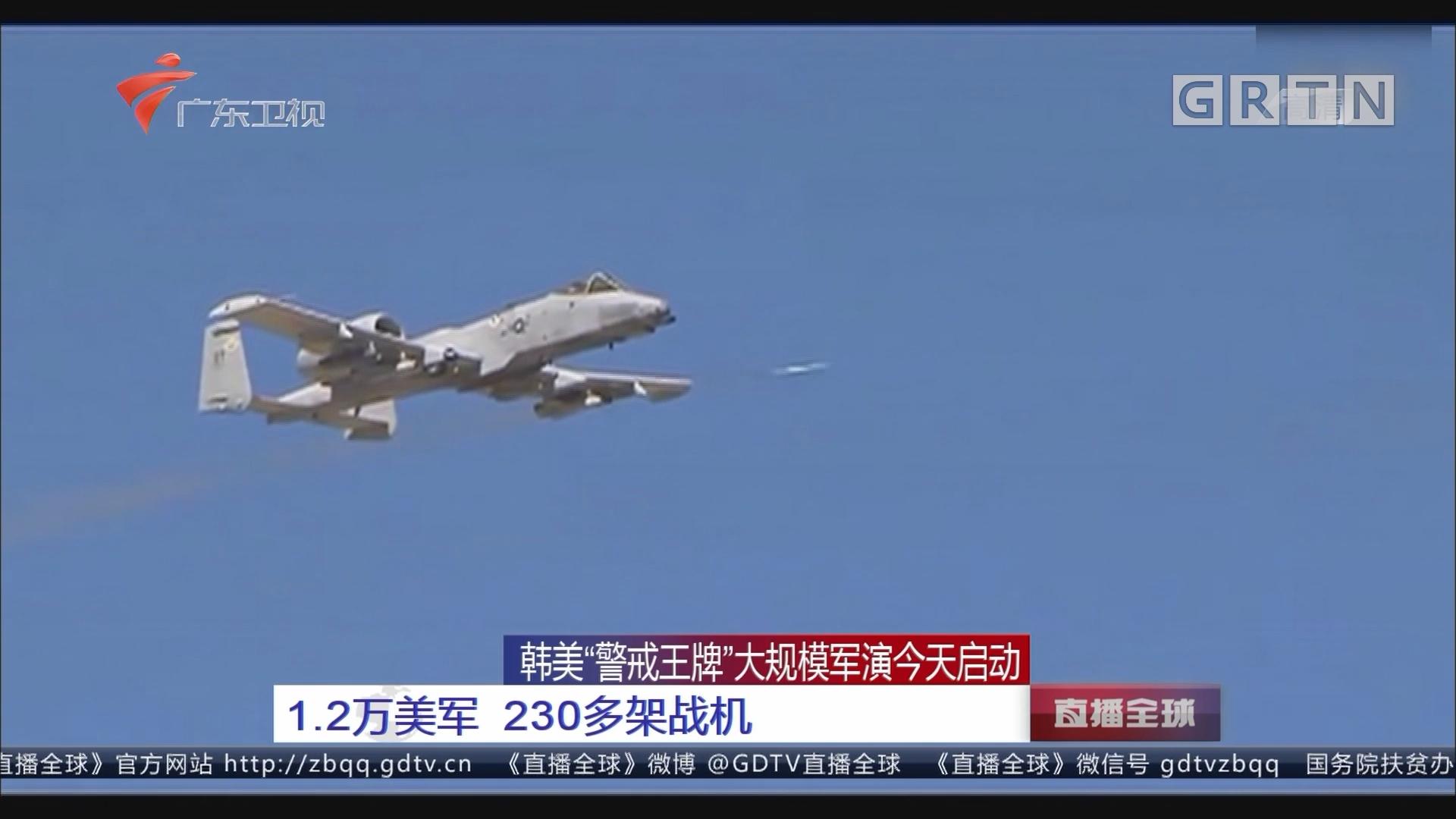 """韩美""""警戒王牌""""大规模军演今天启动:1.2万美军 230多架战机"""