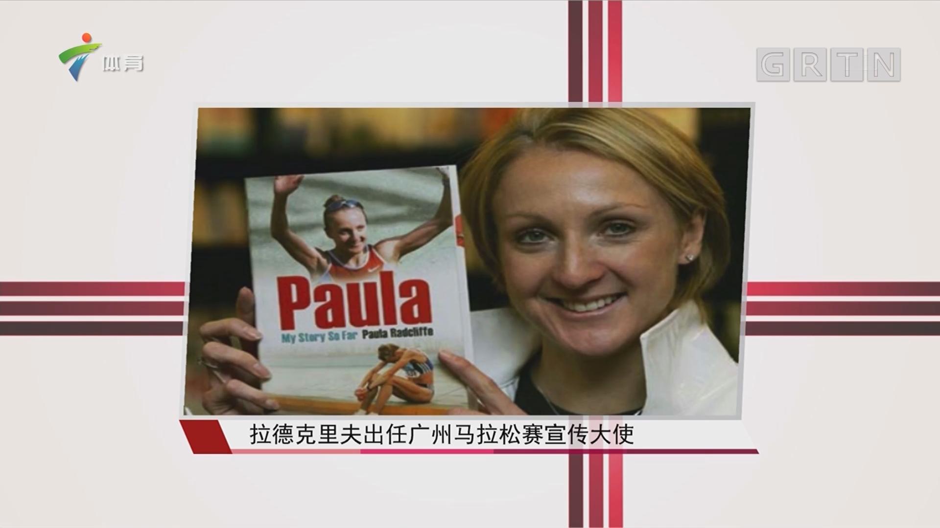 拉德克里夫出任广州马拉松赛宣传大使