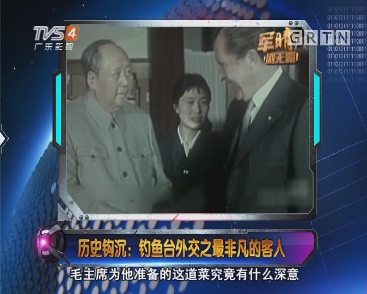 [2017-12-01]军晴剧无霸:历史钩沉:钓鱼台外交之最非凡的客人