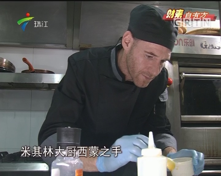 意大利米其林大厨:在广州实现梦想