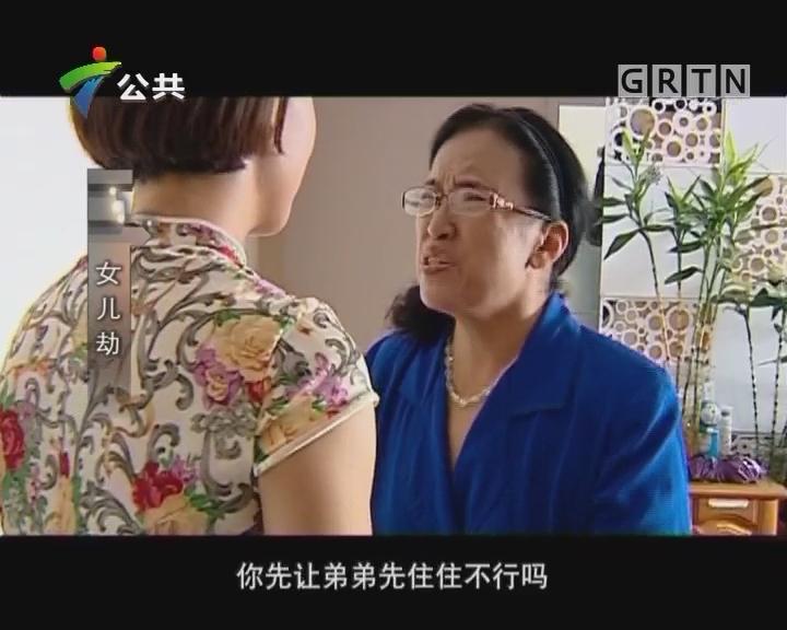 [2017-12-11]非常故事汇:女儿劫