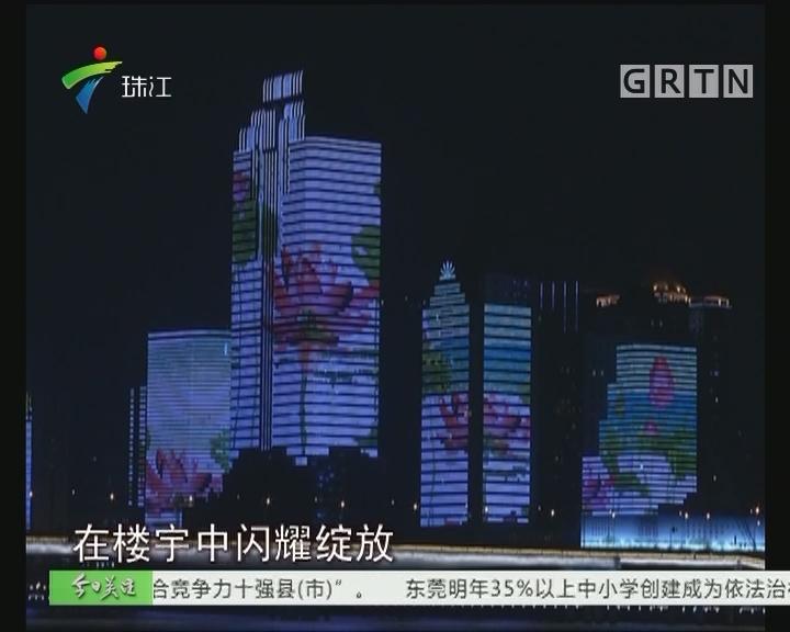 花城花开 邂逅最美的广州