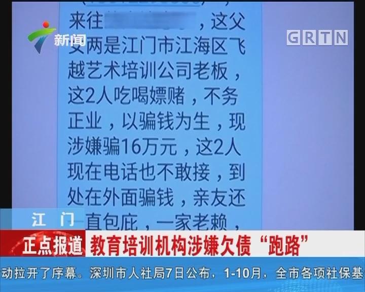 """江门:教育培训机构涉嫌欠债""""跑路"""""""
