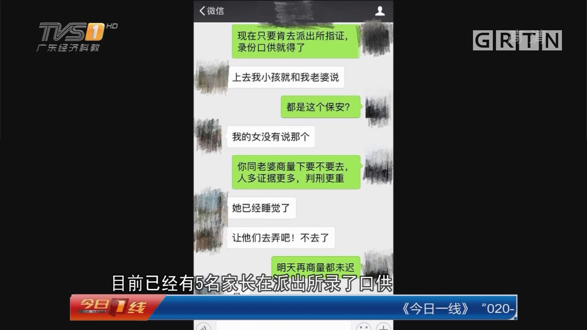 中山港口:多人受害?涉事保安已被警方控制