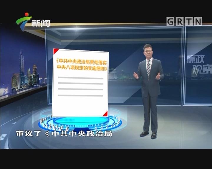 [2017-12-17]廉政观察