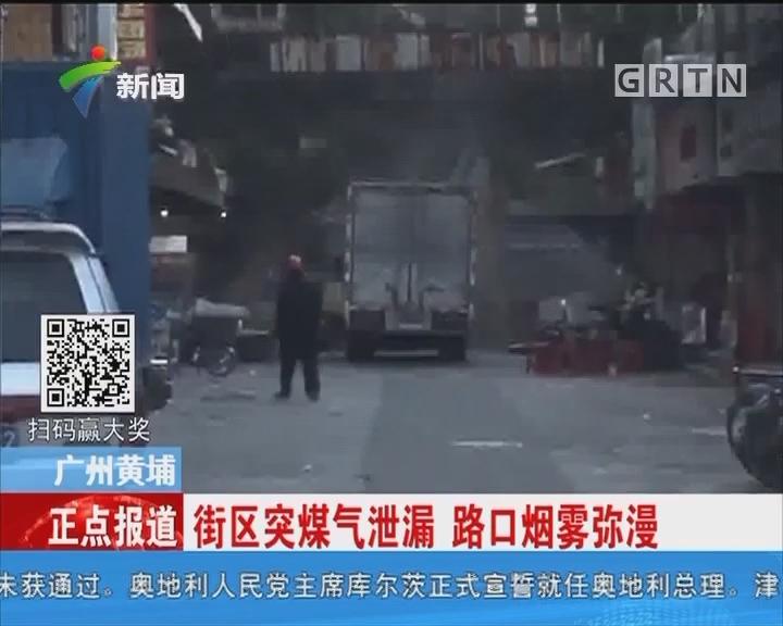 广州黄埔:街区突煤气泄漏 路口烟雾弥漫