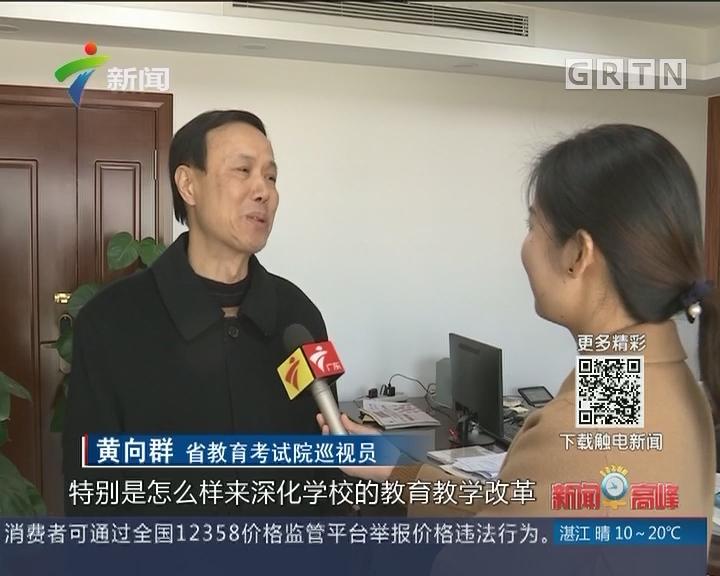 专家解读广东中考改革