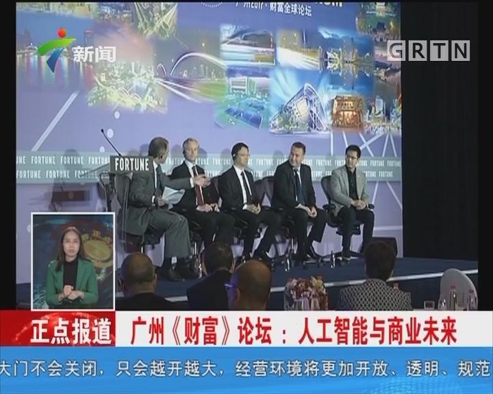 广州《财富》论坛:人工智能与商业未来