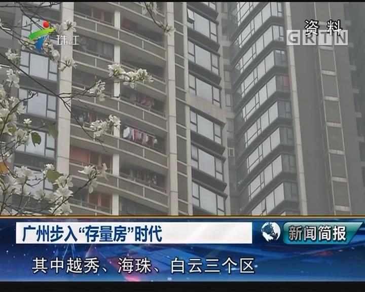 """广州步入""""存量房""""时代"""