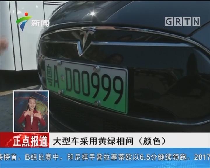 """今起发放新能源车号牌 """"8888""""车牌可网上自选"""