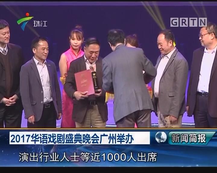 2017华语戏剧盛典晚会广州举办