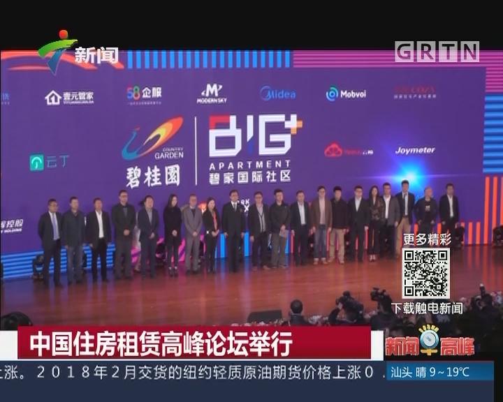 中国住房租赁高峰论坛举行