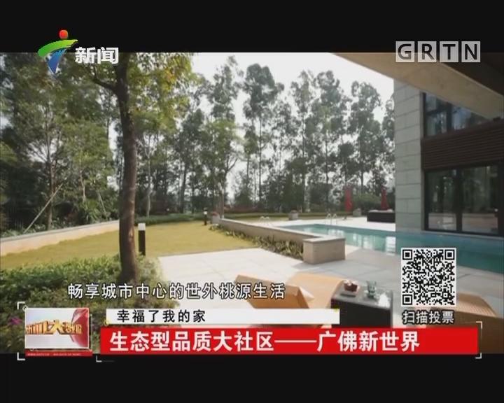 生态型品质大社区——广佛新世界