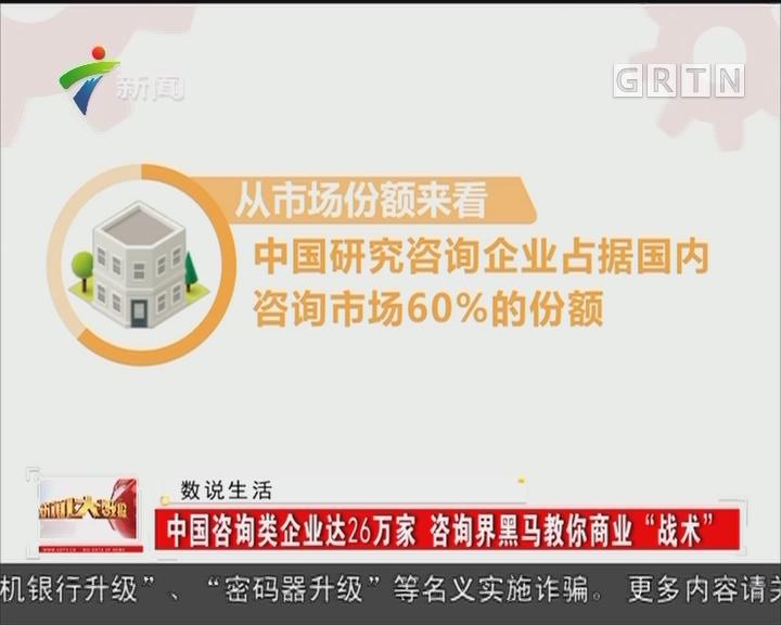 """中国咨询类企业达26万家 咨询界黑马教你商业""""战术"""""""