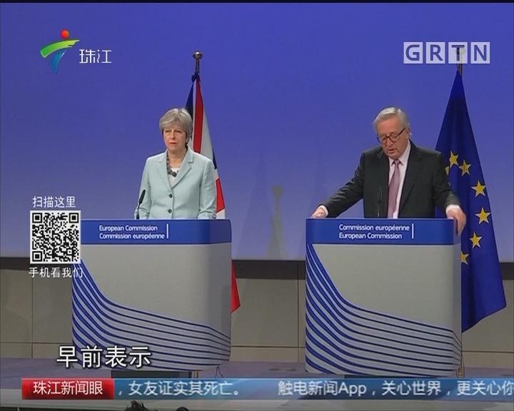 英国与欧盟达成脱欧协议