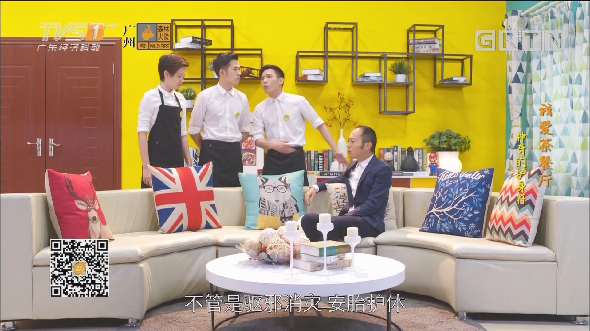 [HD][2017-12-30]我爱茶餐厅:神奇的护身符