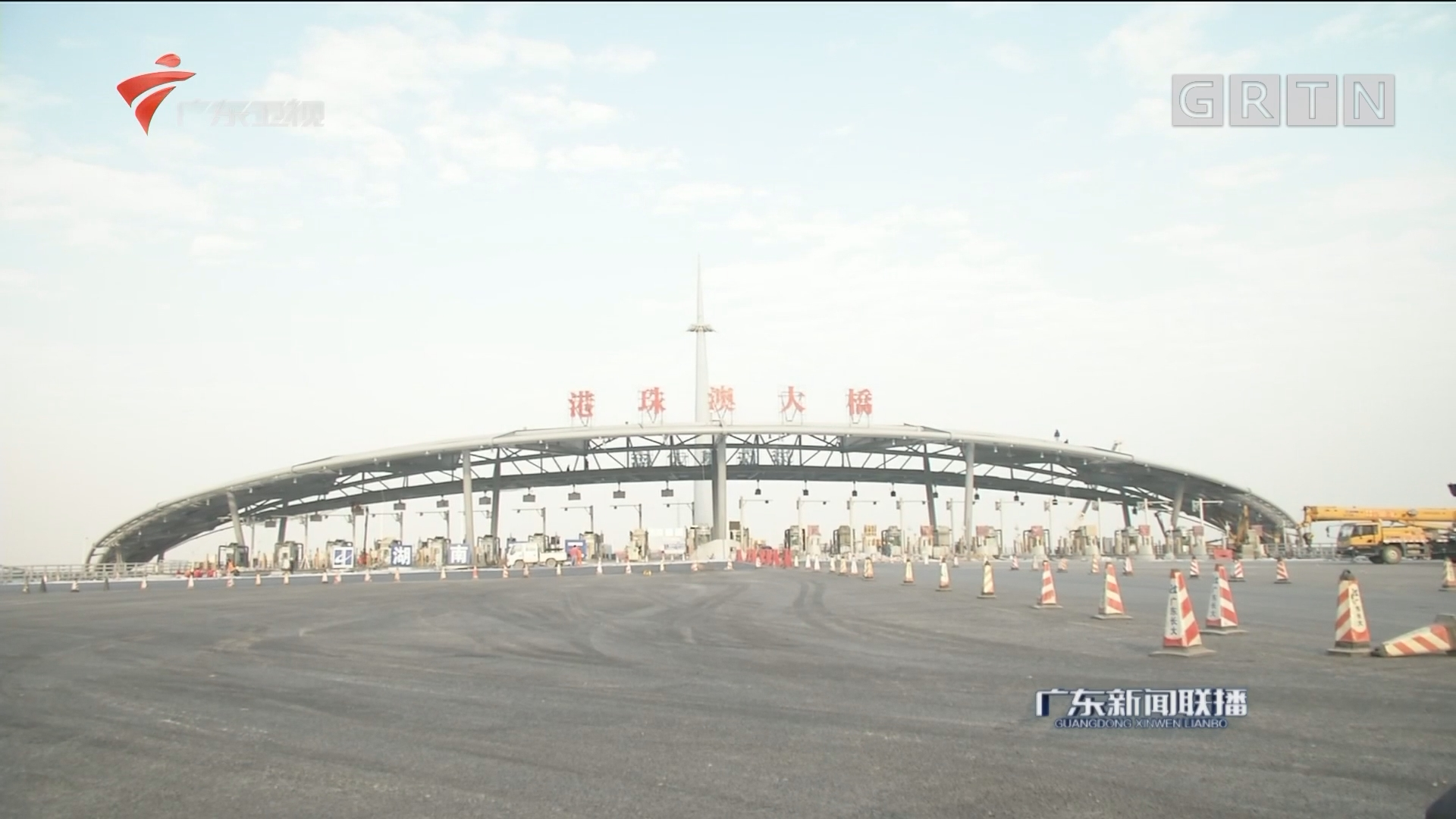 广东大力推进基础设施建设 内地与港澳连接得更加紧密