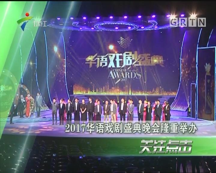 2017华语戏剧盛典晚会隆重举办