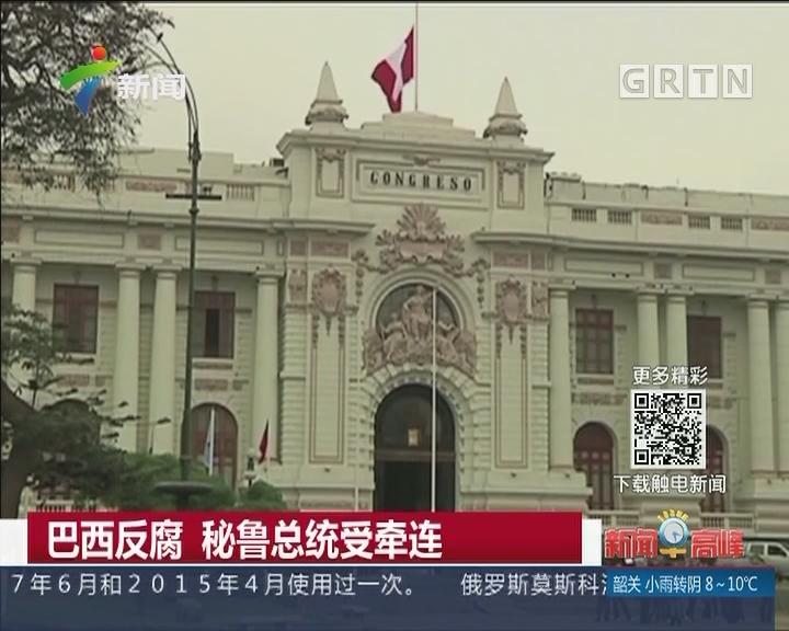 巴西反腐 秘鲁总统受牵连