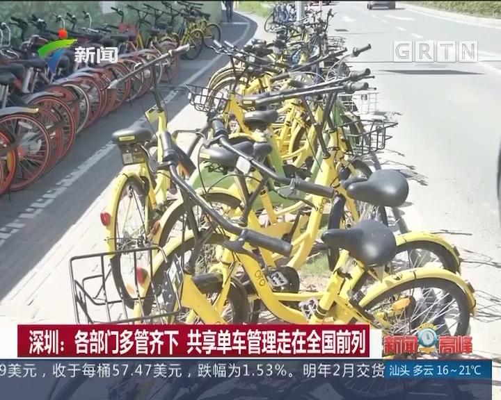 深圳:各部门多管齐下 共享单车管理走在全国前列