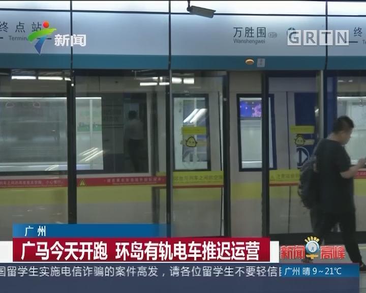 广州:广马今天开跑 环岛有轨电车推迟运营