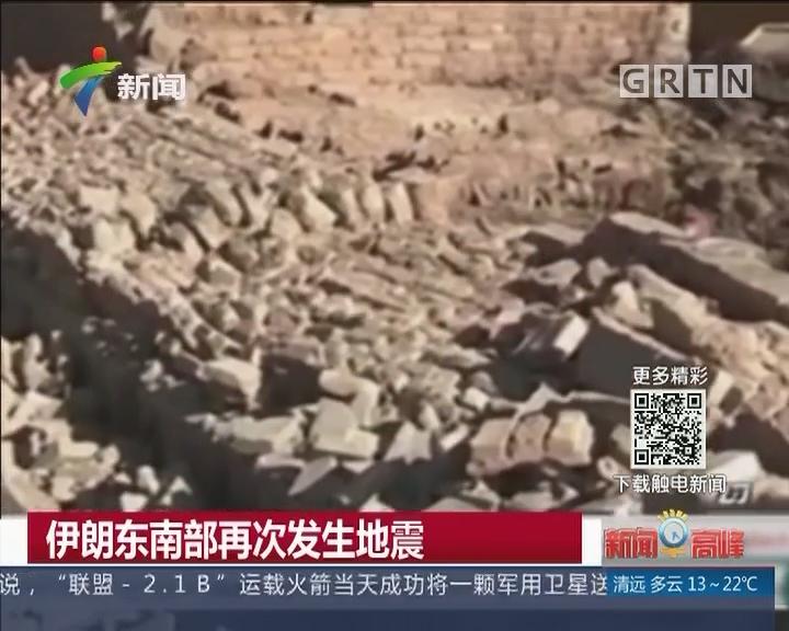伊朗东南部再次发生地震