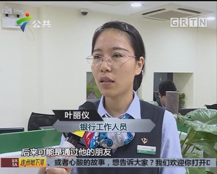 广州:外商转错账 14万跑到湖南