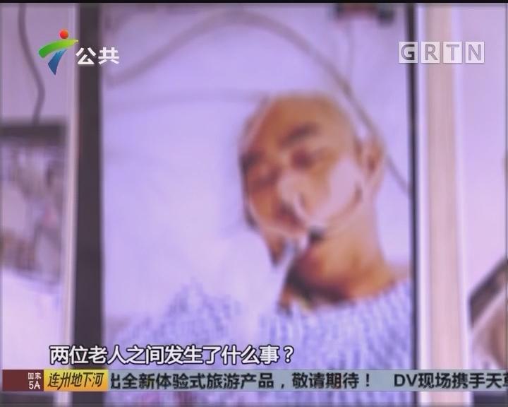 珠海:老人在养老院被打晕 抢救无效身亡