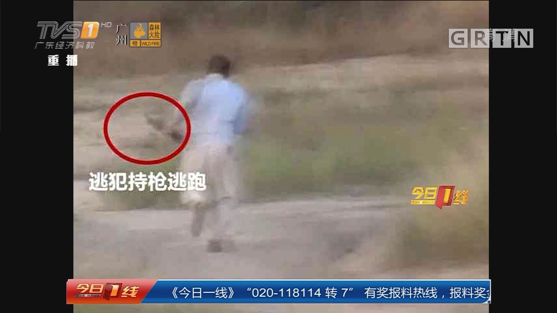 英勇民警 围捕持枪对射疑犯
