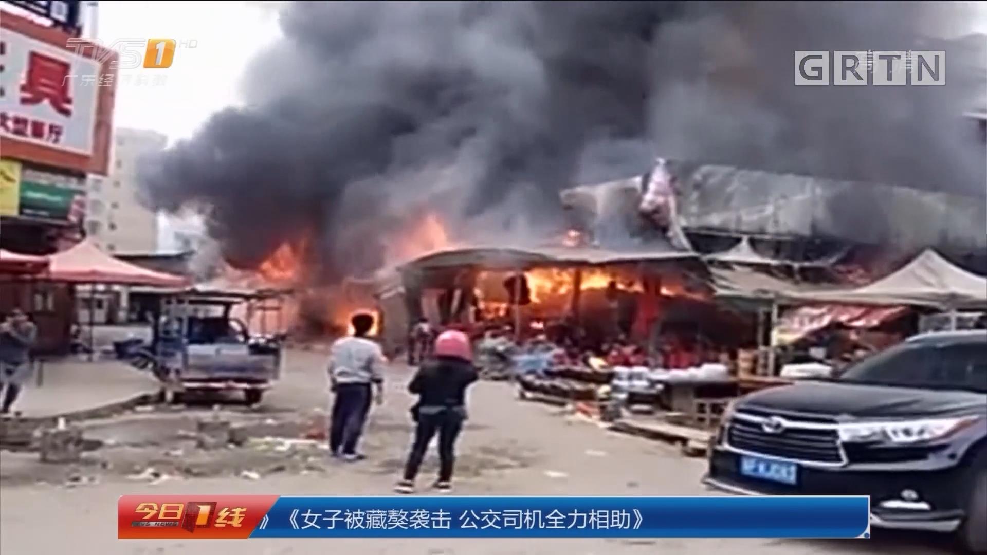 河源:农批市场失火 26间档口被烧毁