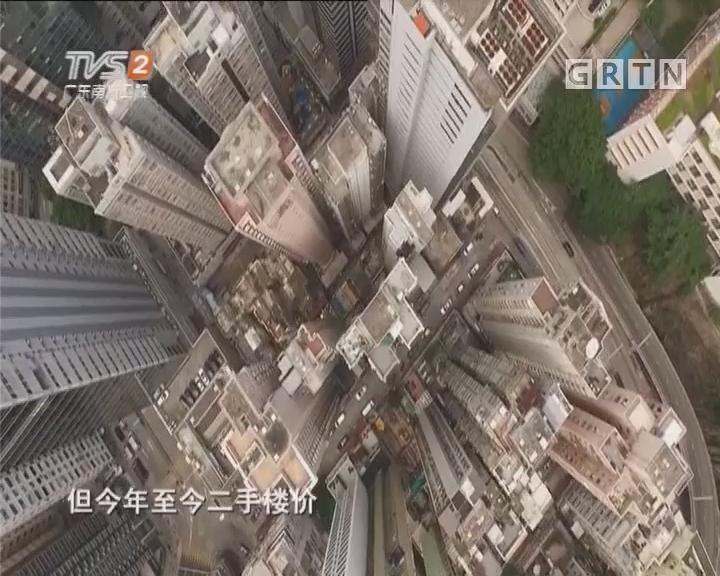 2017香港楼市总结