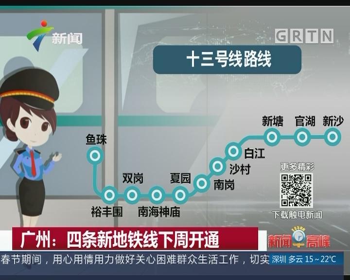 广州:四条新地铁线下周开通
