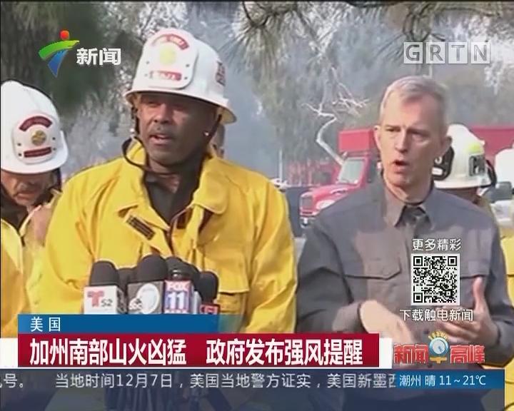 美国:加州南部山火凶猛 政府发布强风提醒
