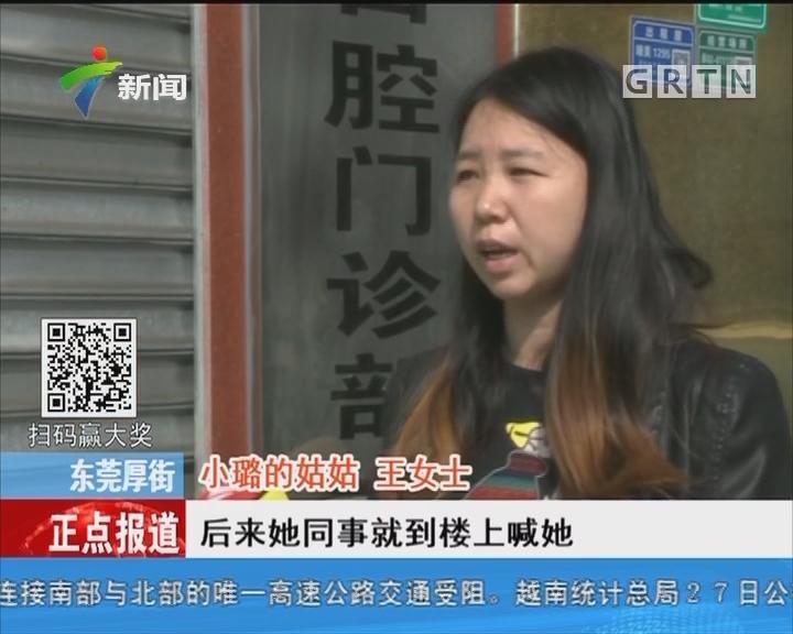 东莞厚街:直排热水器安装不当 18岁少女殒命
