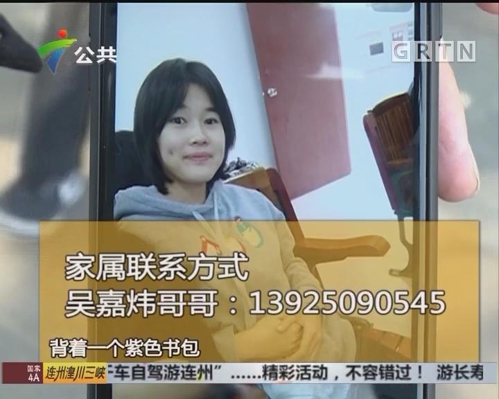 广东高校一女生失联多日 家属紧急求助