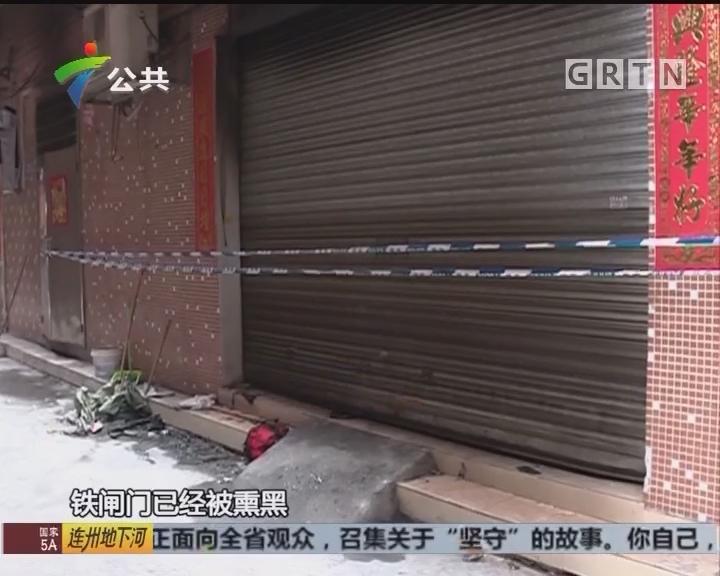 广州:城中村小作坊凌晨起火 街坊提水扑救
