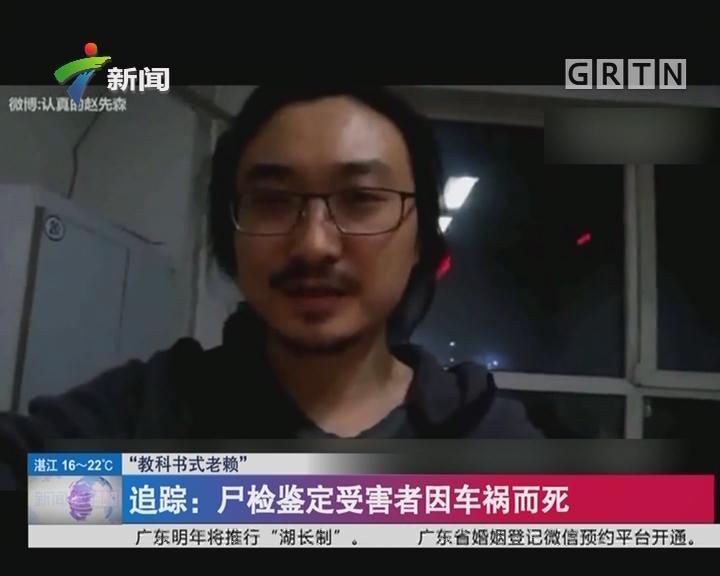 """""""教科书式老赖"""" 追踪:尸检鉴定受害者因车祸而死"""
