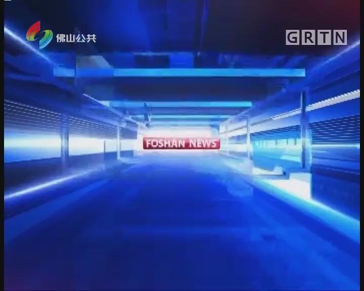 [2017-12-01]六点半新闻:沿着总书记考察足迹 报道佛山发展新成就