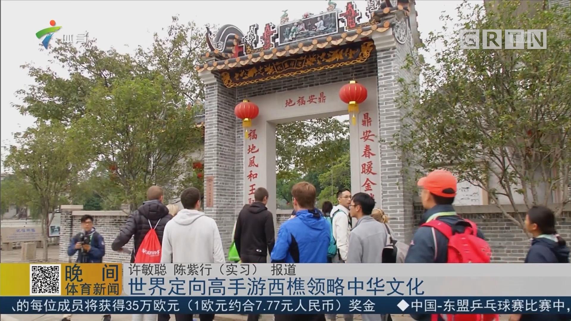 世界定向高手游西樵领略中华文化