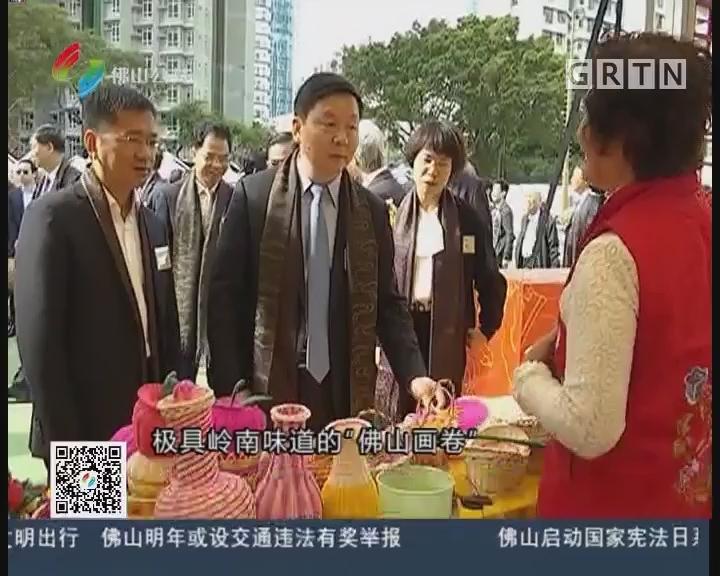 佛山:第二届香港·佛山节今天开幕