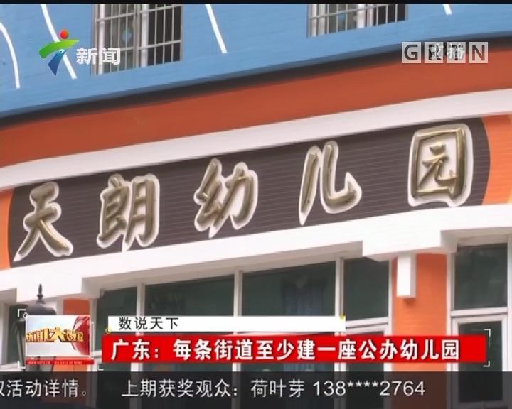 广东:每条街道至少建一座公办幼儿园