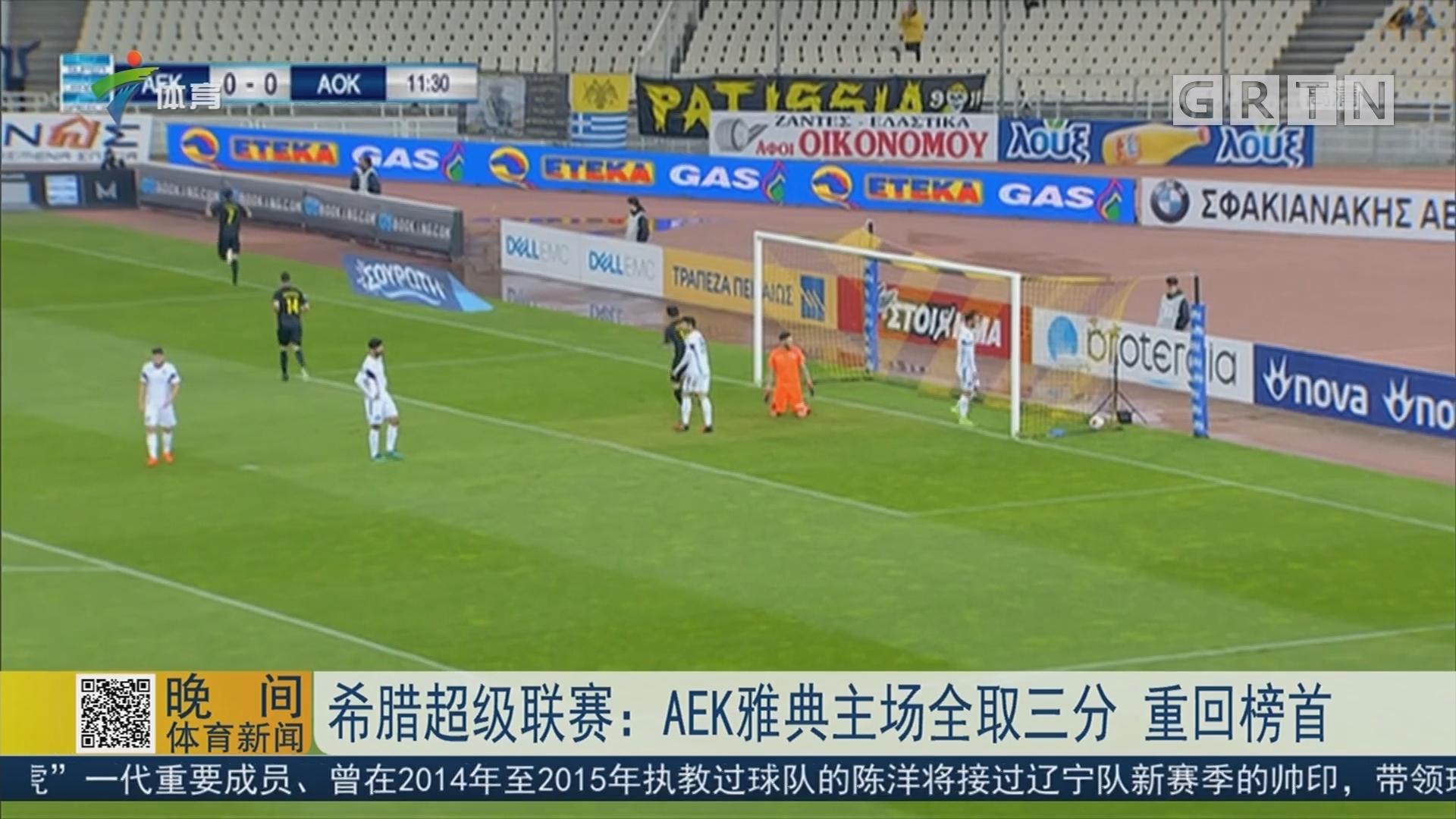 希腊超级联赛:AEK雅典主场全取三分 重回榜首