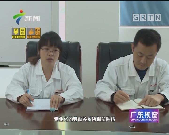 惠州:省市共建和谐劳动关系综合试验区稳步推进