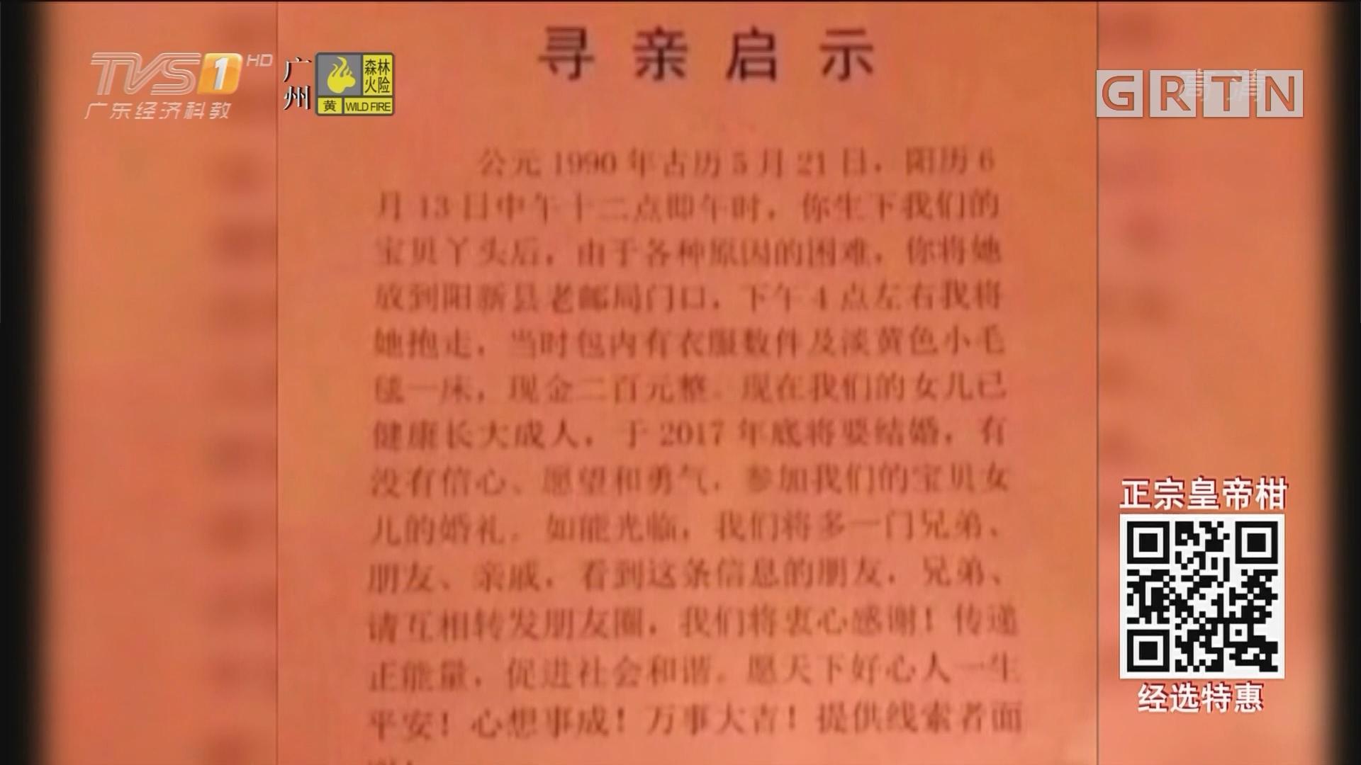 男子捡养女婴27载 今为她寻亲生父母参加婚礼