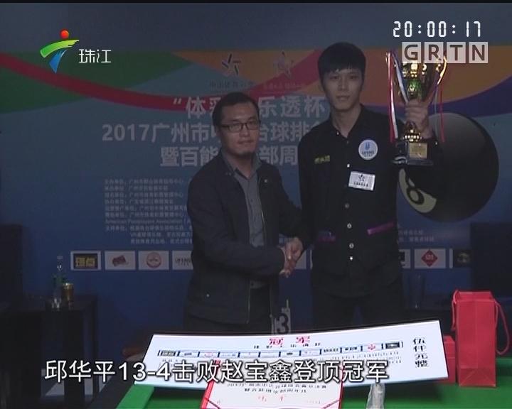 2017广州中式台球排名赛总决赛日前举行