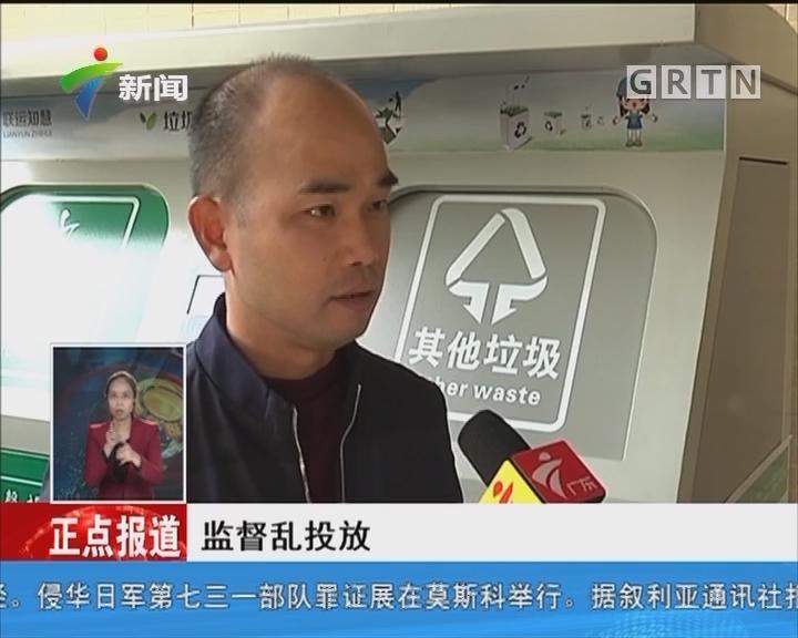 广州试行二维码监督居民垃圾分类